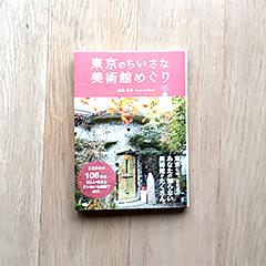 東京の小さな美術館めぐり