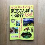 おひとりさまで行く!東京さんぽ&小旅行Best
