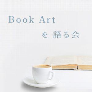 Book Art を 語る会