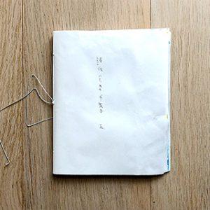手製本ノート、紙こもの すずめや